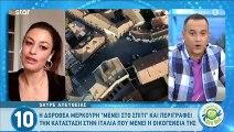 Δωροθέα Μερκούρη: Αποκάλυψε τι της είπε η μητέρα της όταν ξέσπασε ο κορονοϊός στην Ιταλία