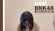 มายด์ BNK48 ขอโทษ ปมมี IG ลับ ด่าแฟนคลับ พวกหื่นกาม