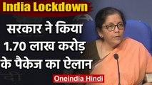 lockdown के बीच Government का Economy Booster Dose, 1.70 लाख करोड़ के पैकेज का ऐलान | वनइंडिया हिंदी