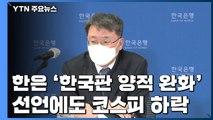 한은, 사상 첫 '한국판 양적 완화' 선언에도 코스피 하락 / YTN