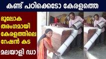 Shashi Tharoor praises Kerala model of social distancing ~ Oneindia Malayalam