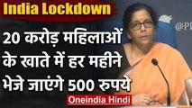 Modi Government का बड़ा ऐलान, 20 Crore Women के खाते में हर महीने आएंगे 500 रुपये | वनइंडिया हिंदी
