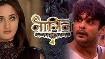 Siddharth Shukla आरहे हैं Naagin 4 में, लेंगे Rashami Desai से बदला ! | FilmiBeat