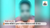 शिवपुरी के पॉजिटिव युवक को कहा गया था- कोरोना जवानों को नहीं होता
