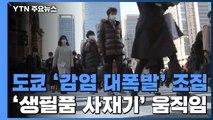 우려가 현실로?...도쿄 '감염 대폭발' 가능성 커져 / YTN