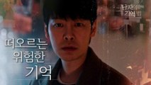 [HOT] Memories of first love, 그 남자의 기억법 20200326