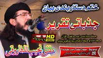 Mufti Najeeb ullah farooqi Sahb New Bayan - Jazbati Taqreer -Khatam Dastarbandi Bayan