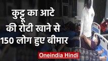 Haryana:  कुट्टू का आटा खाने से Yamunanagar में 150 लोग बीमार, अस्पताल में भर्ती | वनइंडिया हिंदी