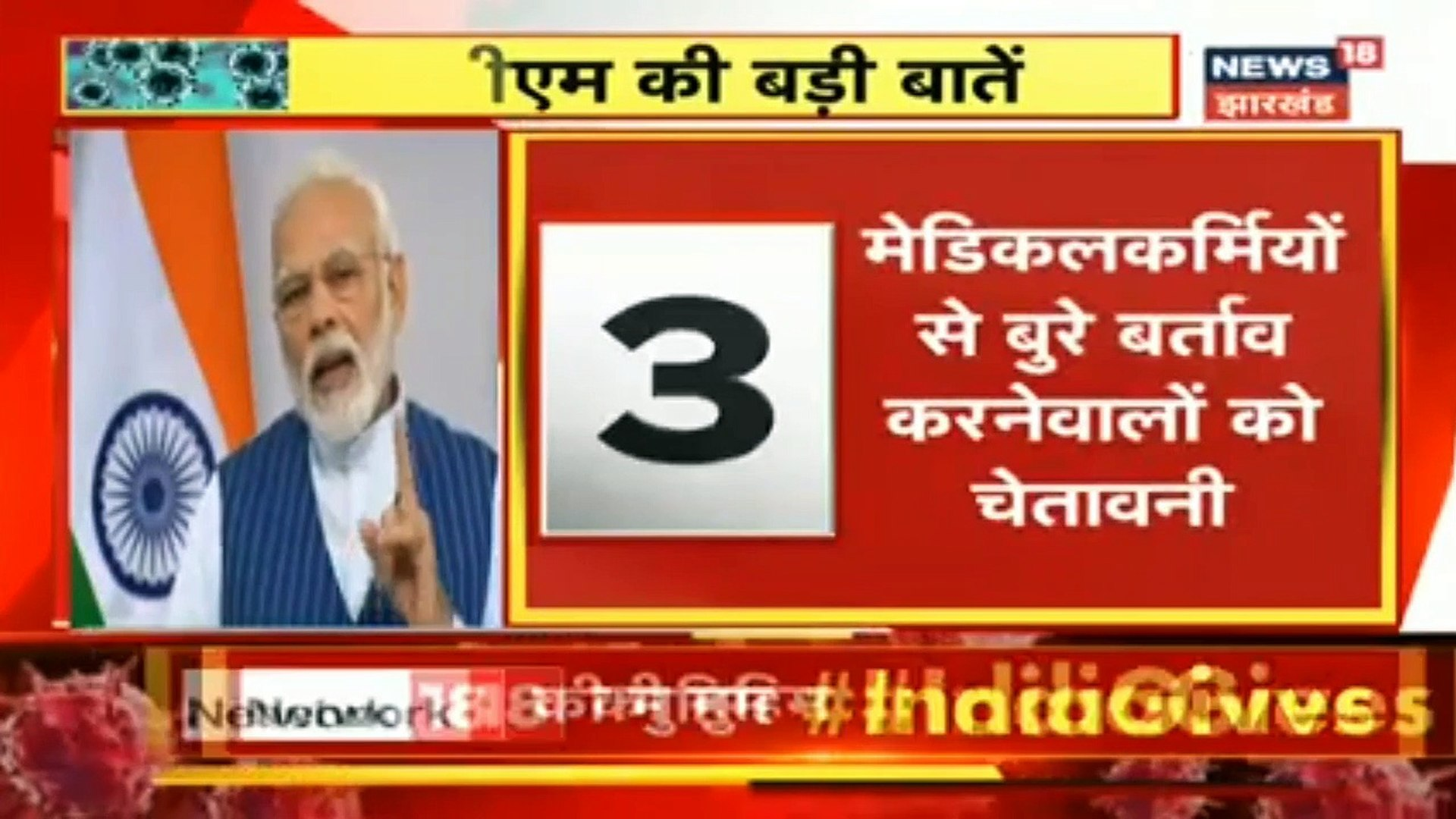 PM Modi Speech to Stay At Home For 21 days