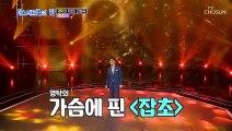 영탁의 인생곡 '잡초' 자신의 삶과 닮은 노래!