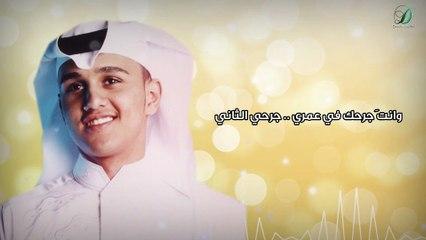 Abas Ibrahim -  Jarh Al Hawa  عباس إبراهيم - جرح الهوي