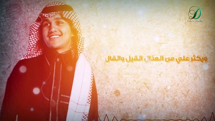 Abas Ibrahim - 5arak le3'are  عباس إبراهيم - خيرك لغيري