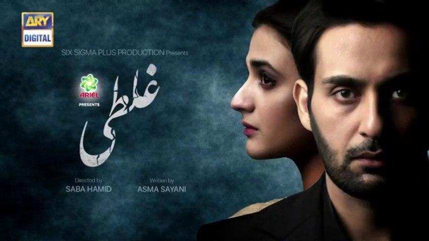 Ghalati Episode 15 - Presented by Ariel - ARY Digital Drama - 26th March 2020