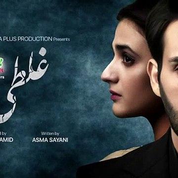 Ghalati Episode 16 - Teaser - Presented by Ariel - ARY Digital Drama