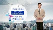 [날씨] 오전까지 전국 봄비...제주도·남해안 돌풍 / YTN