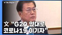 """문 대통령 """"G20 연대로 코로나19 이기자""""...G20 """"과감한 재정"""" 공동성명 / YTN"""