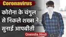 Coronavirus को मात देने वाले शख्स ने सुनाई आपबीती, Doctors को किया सैल्यूट | वनइंडिया हिंदी
