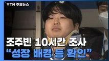 """검찰, 조주빈 첫 소환 10시간 조사...""""성장 배경 등 확인"""" / YTN"""