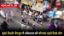 Coronavirus: लॉकडाउन की धज्जियां उड़ाते लोगों का वीडियो वायरल