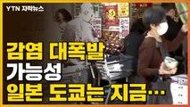 [자막뉴스] '코로나19 감염 대폭발 가능성' 일본 도쿄는 지금... / YTN