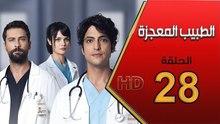 2 12 18 مسلسل الطبيب المعجزة الحلقة 28 السادسة والعشرون مترجمة Aljaleya Channel