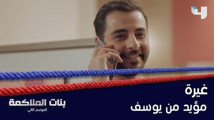 مؤيد يشعر بالغيرة من يوسف ويعاتب نجود.. بإمكانكم مشاهدة الحلقات قبل يومين على شاهد VIP