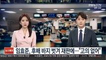 """쇼트트랙 임효준, 후배 바지 벗겨 재판에…""""고의 없어"""""""