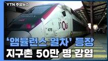 '앰뷸런스 열차' 등장...지구촌 50만 명 감염 / YTN