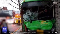 """시내버스, 차량 9대와 추돌…""""잠깐 졸았다"""""""