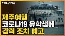 [자막뉴스] 코로나 증세에도 제주 여행 강행한 유학생...처벌 받나  / YTN