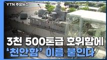 천안함 10주기...호위함으로 부활 서해바다 누빈다 / YTN