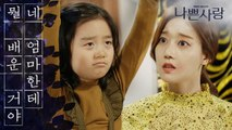[Badlove] ep.84 scold a child, 나쁜사랑 20200327