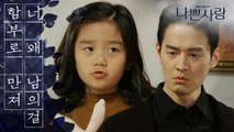 [Badlove] ep.84 yell at a child, 나쁜사랑 20200327