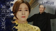[Badlove] ep.84 I do not trust you anymore., 나쁜사랑 20200327