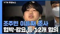 """검찰, 조주빈 이틀째 조사...""""박사방 개설 경위 집중 추궁"""" / YTN"""