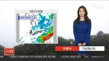 [날씨] 비 낮에 대부분 그쳐…찬공기 유입, 주말 쌀쌀