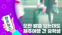 """[15초뉴스] 증세 있는데도 제주여행 간 유학생...""""법적 책임 묻겠다"""" / YTN"""