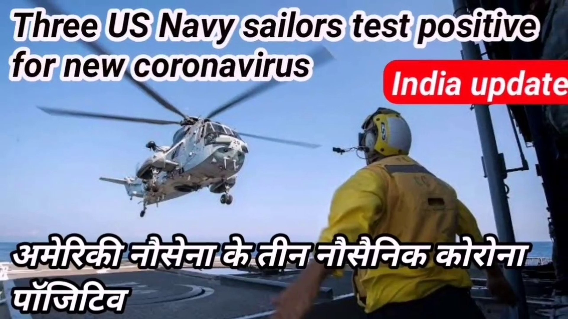 Three US navy sailers test positive for new corona virus  | Corona virus in US navy | India update