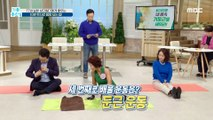 [HEALTHY] Build up my muscles in my body!, 기분 좋은 날 20200327