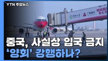 중국, 28일 0시부터 사실상 입국 금지...'양회' 강행하나? / YTN