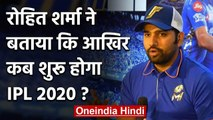 Rohit Sharma hopeful for IPL 2020 When Coronavirus Pandemic will settle down|वनइंडिया हिंदी