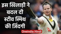 George Bailey's advice changed the life of World's Best Batsman Steve Smith|वनइंडिया हिंदी
