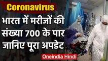 Coronavirus : India में 700 से ज्यादा Positive case, Kerala में सबसे ज्यादा | वनइंडिया हिंदी