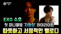 EXO 수호(SUHO), 첫 솔로 앨범 '자화상' 전곡 하이라이트 '따뜻한 서정적 멜로디'