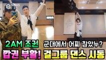 조권,′깝권′ 부활! 군대에서 참았던 걸그룹 댄스 시동 #트와이스#feelspecial#kpop