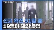 """신규 환자 91명 중 해외 유입 19명...""""입국자 위한 전용버스·열차 전용칸 마련"""" / YTN"""
