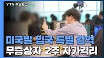 미국발 입국자도 특별 검역...오늘 천8백 명 입국 예정 / YTN