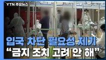 """입국자 70% 수도권 거주...""""입국자 관리가 승패 가를 것"""" / YTN"""