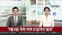 """""""4월 6일 개학 여부 31일 발표""""…원격수업 기준 공개"""