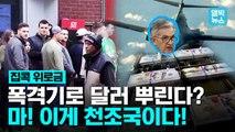[엠빅뉴스] 헉~소리나는 미국 경기부양책..폭격기로 달러 살포?